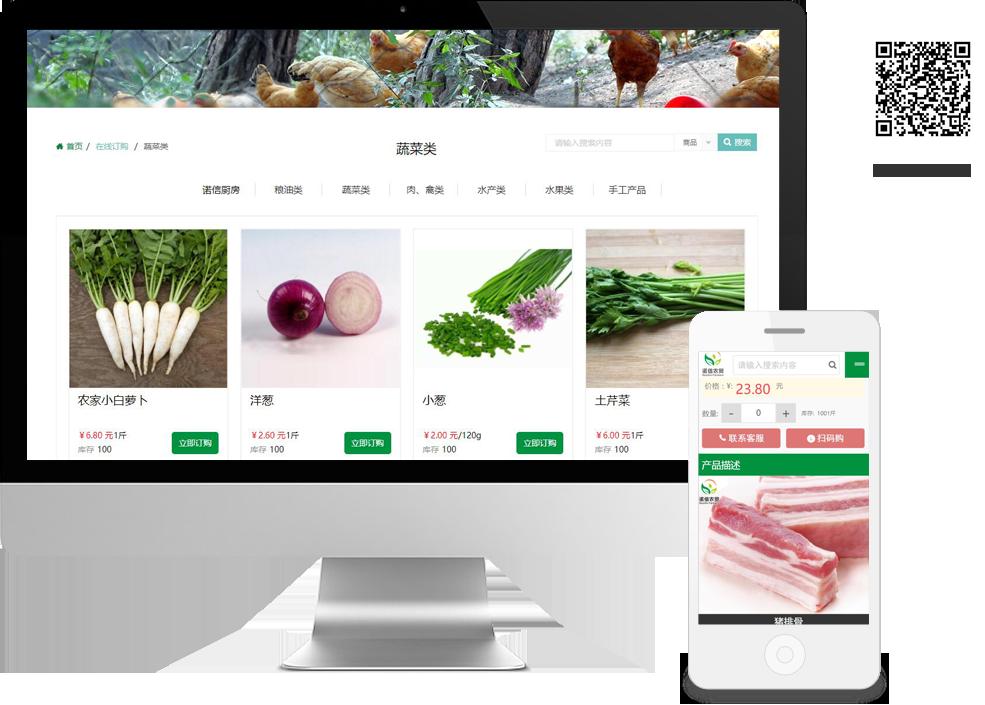 农贸公司网站建设案例
