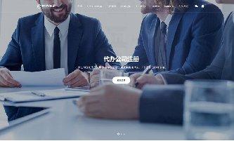 东特美正资产管理公司营销型网站建设