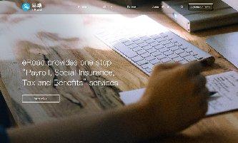 易路软件eRoad people+营销型网站建设