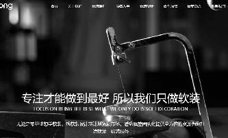 潘功私塾营销型网站建设